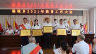 萍乡上栗县杨岐乡(垦殖场)召开2021年教育工作大会