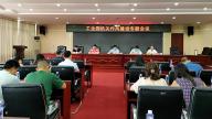 萍乡上栗工业园召开作风建设专题会议