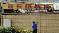 全覆盖 零容忍!萍乡芦溪县持续重拳推进校外培训机构专项整治工作