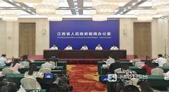 [2021-9-15]江西省预算管理一体化建设新闻发布会