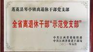 """萍乡琴亭镇离退休干部党支部被授予全省离退休干部""""示范党支部""""称号"""