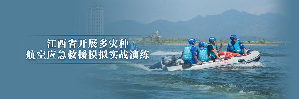 江西省開展多災種航空應急救援模擬實戰演練