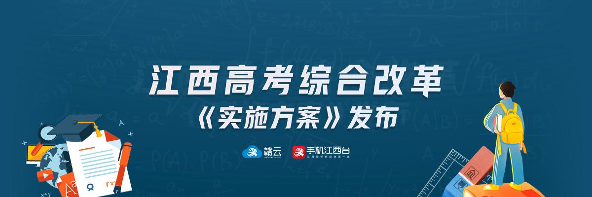 江西高考綜合改革《實施方案》發布