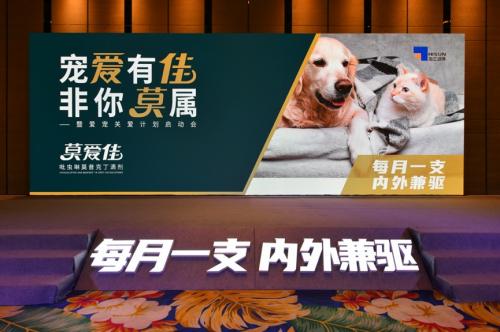 首款国产犬猫体内外驱虫滴剂发布2021或成国产宠物药品崛起元年