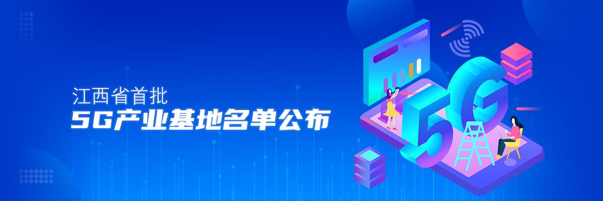 江西省首批5G产业基地名单公布
