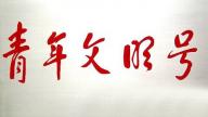 """上饶市4个青年集体获评""""全国青年文明号"""""""