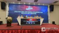 2021江西工业互联网安全大赛暨全国大赛江西选拔赛在上饶启动
