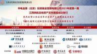 光大银行南昌分行发挥集团协同优势成功发行江西首单创新型并表ABN