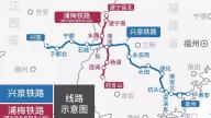 兴泉铁路兴国至清流段正式开通运营