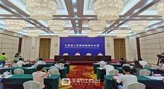 [2021-9-30]樟树第52届全国药材药品交易会新闻发布会
