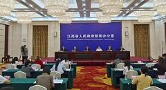 """[2021-10-8]江西省""""十四五""""文化和旅游发展规划新闻发布会"""