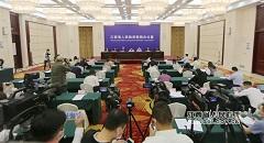 [2021-10-9]2021中国景德镇国际陶瓷博览会新闻发布会