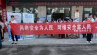 邮储银行德兴市支行积极开展金融网络安全知识普及活动