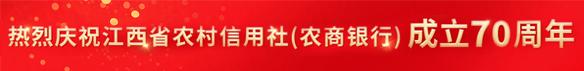 芦溪县农村信用合作联社广告图