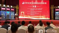2021江西工业互联网安全技术技能大赛决赛在上饶举行