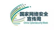 邮储银行上饶市婺源县支行积极参加第八届国家网络安全宣传周活动