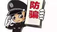 新余市仙女湖公安分局农忙节点积极开展反诈宣传活动