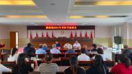 上饶市玉山县横街镇召开2021年重阳节座谈会