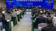 第四届新宜吉六县转型合作会议召开