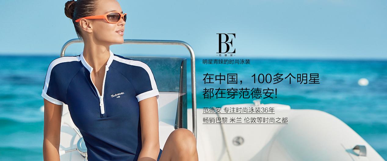 全球时尚泳装领导品牌BE范德安助力最IN冲浪赛,霸屏热搜