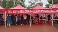 萍乡白源街举办秋季专场招聘会 20家企业提供500余个岗位