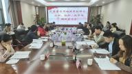 江西省自然资源厅调研组在萍开展完善建设用地使用权转让、出租、抵押二级市场调研
