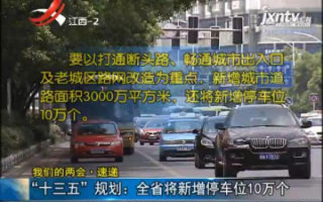"""""""十三五""""规划:全省将新增停车位10万个"""