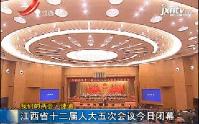 江西省十二届人大五次会议今日闭幕