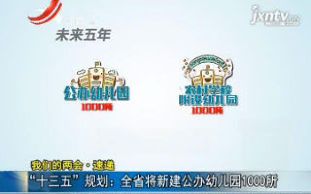 """""""十三五""""规划:全省将新建公办幼儿园1000所"""