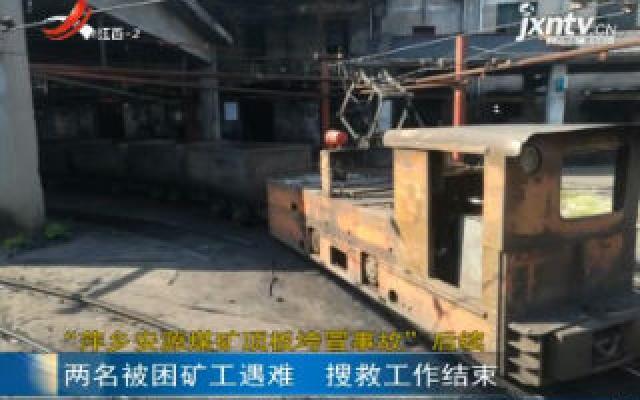 """""""萍乡安源煤矿顶板垮冒事故""""后续:两名被困矿工遇难 搜救工作结束"""