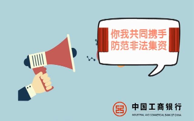 江西省首届防范非法集资微电影动漫展播《防范非法集资视频》