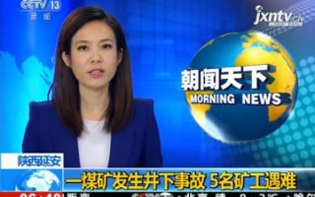 陕西延安:一煤矿发生井下事故 5名矿工遇难
