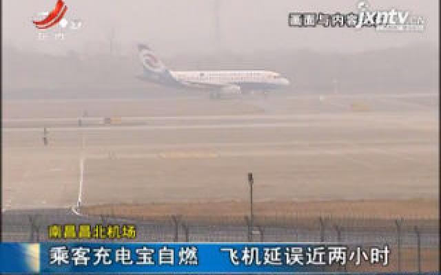 南昌昌北机场:乘客充电宝自燃 飞机延误近两小时