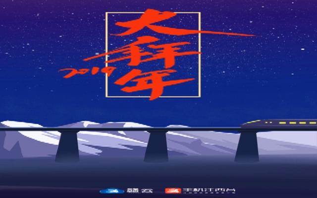 情暖中国 乡音拜年