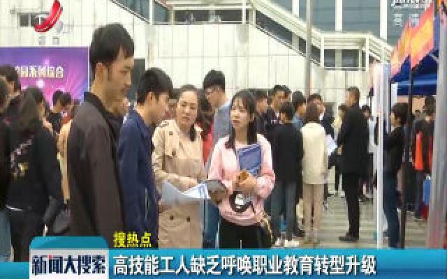 江西:高技能工人缺乏呼唤职业教育转型升级