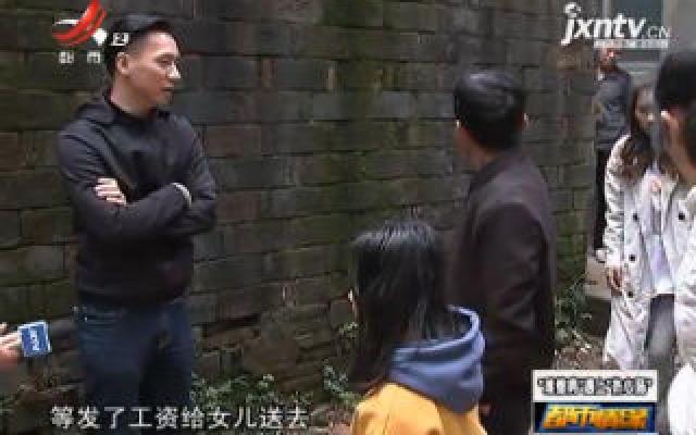 """都市情缘20190523 """"难缠病""""遇上""""热心肠"""""""