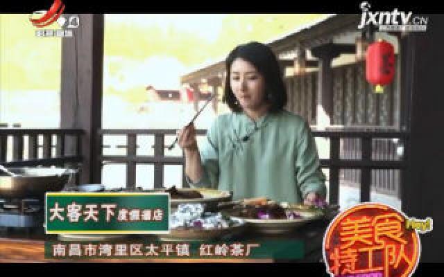 美食特工队20190628