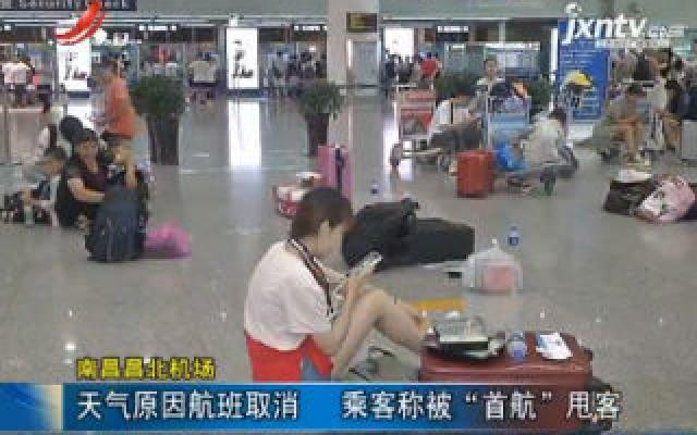 """南昌昌北机场:天气原因航班取消 乘客称被""""首航""""甩客"""