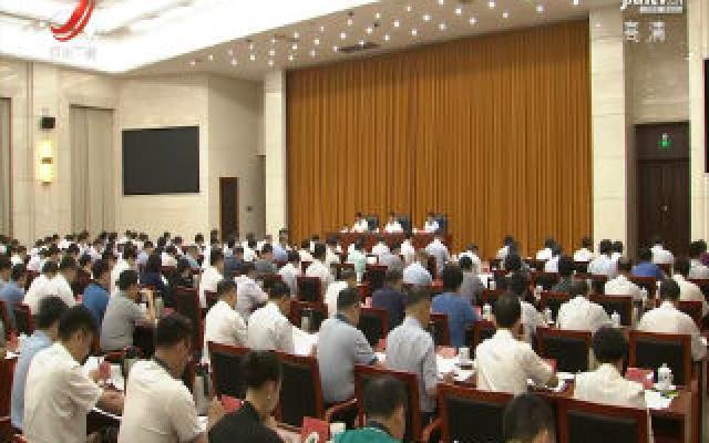 【不忘初心 牢记使命】全省第一批主题教育工作推进会在昌举行
