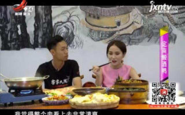 美食特工队20190712