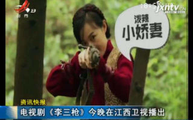 电视剧《李三枪》 7月16日晚在华人娱乐app下载卫视播出