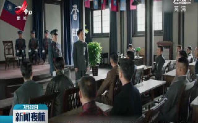 《可爱的中国》激励人们传承红色基因