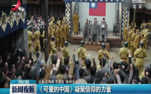 《可爱的中国》凝聚信仰的力量