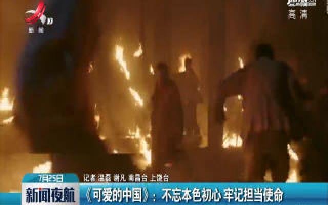 《可爱的中国》:不忘本色初心 牢记担当使命
