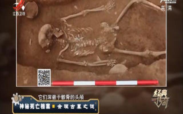 经典传奇20190726 神秘死亡档案——会理古墓之谜