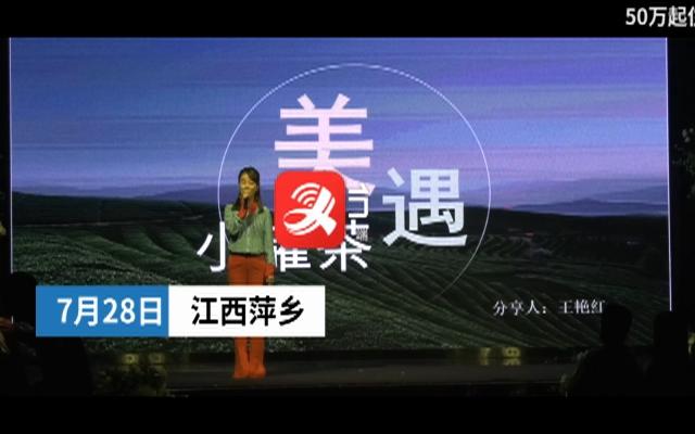 江西萍乡:小罐茶新品发布 爱心捐赠抗洪志愿者