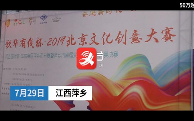 江西萍乡:首届文化创意设计大赛举行
