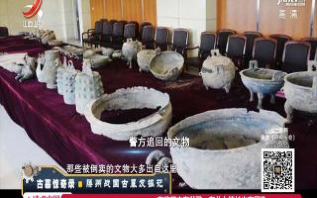 经典传奇20190731 古墓惊奇录——滕州战国古墓发掘记