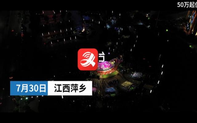 江西萍乡:首届社区文化艺术节启动