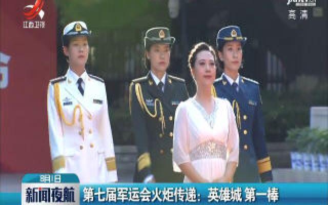 第七届军运会火炬传递·南昌:英雄城 第一棒
